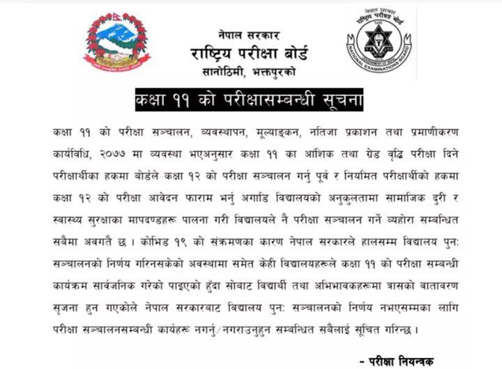 Grade 11 final examinations postponed until further notice